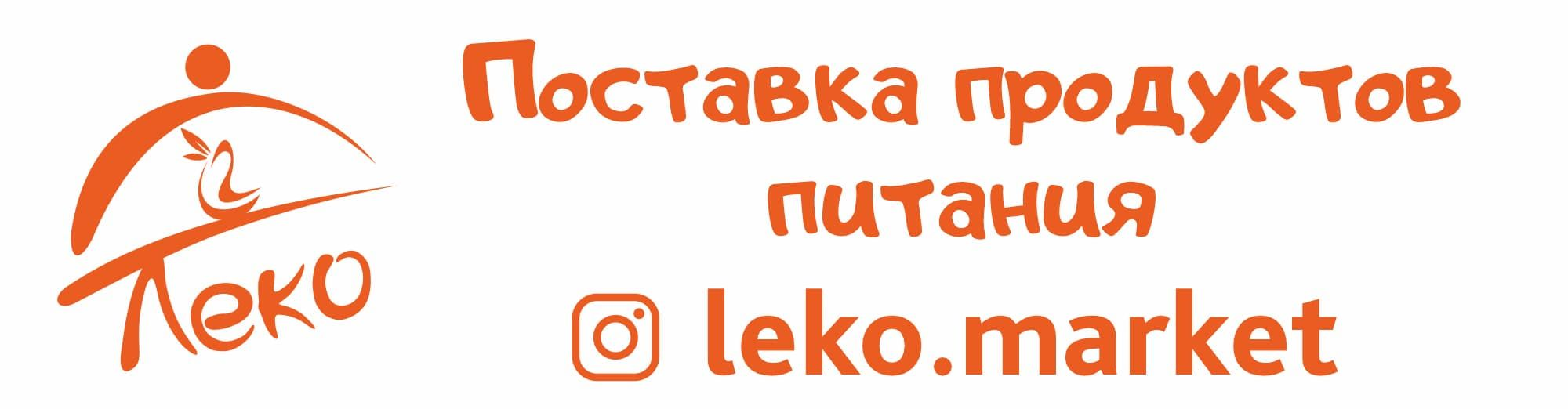 Logo Leko.market